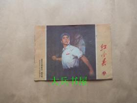 红小兵1971.7