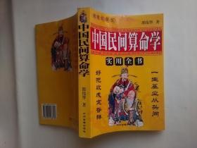 中国民间算命学 实用全书