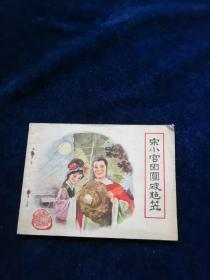 古代白话小说连环画《宋小官团圆破毡笠》83年一版一印