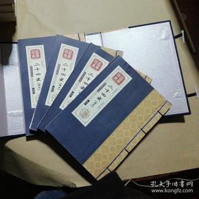 线装藏书馆国学经典:二十四史精华