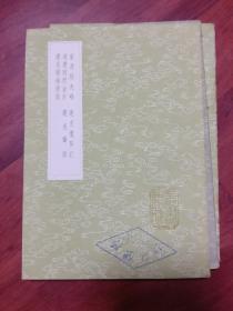 南渡录大略《及其他四种》(影印本)此据学津讨原本排印初编各丛书仅有此本,竖版繁体字、品相以图片为准