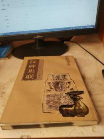 汉碑集联一版一印