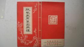 1968年首都红代会中央工艺美术学院等编印《祝毛主席万寿无疆》画册