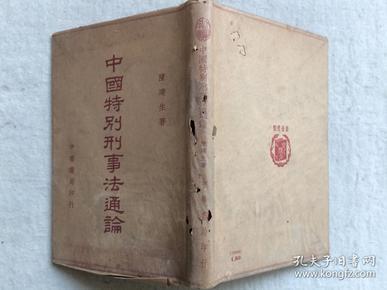 民国精装 中国特别刑事法通论