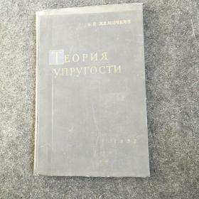 ТЕОРИЯ УПРУГОСТИ(弹性理论)俄文原版