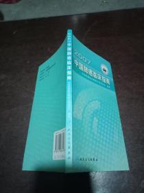 2007年中国肺癌临床指南