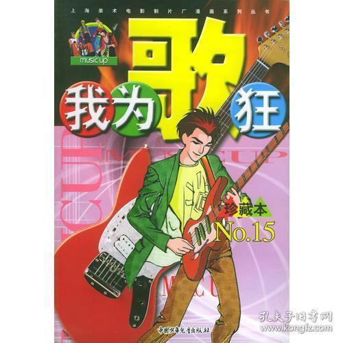 我为歌狂NO.15--上海漫画电影制片厂眼镜系列戴母美术漫画图片图片