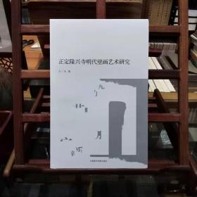 正定隆兴寺明代壁画艺术研究