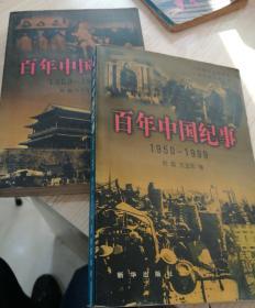 百年中国(1900-1949-1950-1999)(上下)