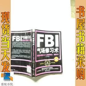 FBI气场修习术?#22909;?#22269;联邦警察为什么能羸得朋友、震撼对手
