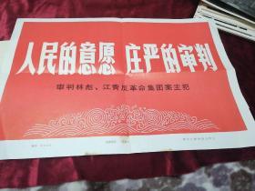 人民的意愿 庄严的审判—审判林彪、江青反革命集团案主犯(第一二部分)50张全