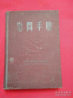 慰问手册-中国人民赴朝慰问团赠(内有多页朝鲜战场上的图片)