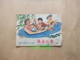 北京儿童1978年17期