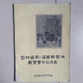 吉林省第一届国画书法展览会作品选集