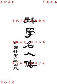 科学名人传-中国科学社编-民国中国科学社刊本(复印本)