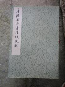 唐陆柬之书陆机文赋(78年1版1印)