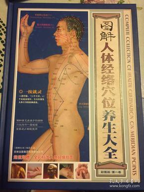 图解人体经络穴位养生大全(3卷)