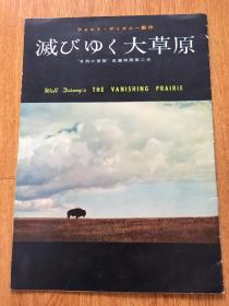 【日本电影资料11】美国长篇记录片《The Vanishing Prairie(原野奇观)第二部》相关资料,50年代日本印刷