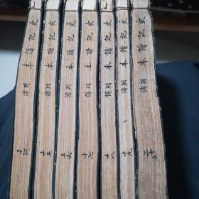 孔网孤本《校订史记读本》一一列传系列!共7大厚本!精刻本,大开厚册!