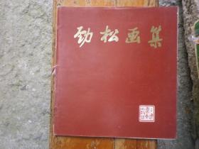《劲松画集》12k  周昌谷.吴作人.潘天寿.任伯年