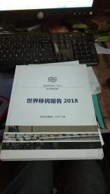 世界移民报告2018