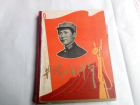 井冈山的斗争 画册