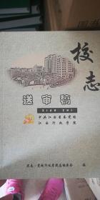 江西省志·党校行政学院志(1924-2015)(送审稿)