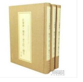 四书参· 绘孟·考工记· 檀弓(全三册)   L