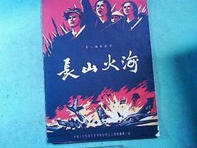 歌剧节目单:长山火海 有林彪语录(空政文工团)