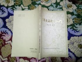 中医古籍整理入门  签赠本