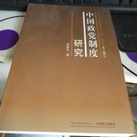 中国政党制度研究