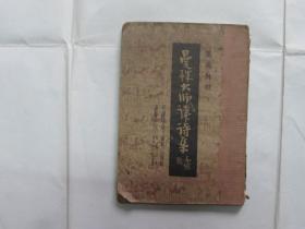曼殊大师译诗集:汉英对照