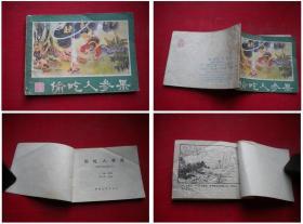 《偷吃人参果》西游记5,湖南1981.6一版一印,286号,连环画