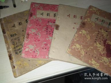 川剧业刊(五十年代5.7.8.11)四本合售
