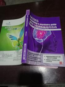 神经与精神疾病用药指南2011年