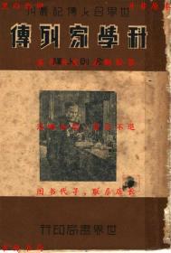 科学家列传(第二版)-金则人译-民国世界书局刊本(复印本)