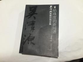 吴清源围棋对局全集.卷三.皓珠度韵新闻谱