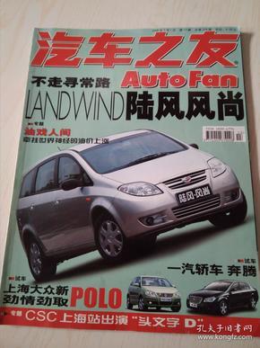 汽车之友2006-13(229)