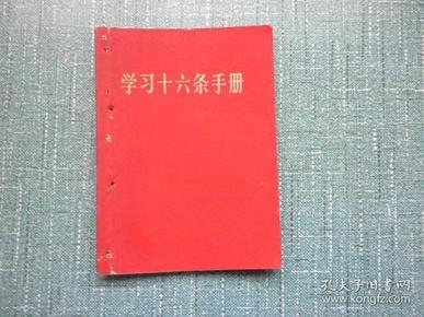 学习十六条手册(有订孔也有毛林合影)