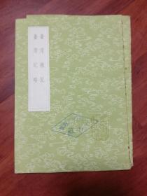 台湾杂记《及其他一种》(影印本)此据龙威秘书本排印初编各丛书仅有此本,竖版繁体字、品相以图片为准