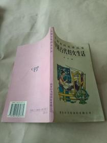 中国古代妇女生活