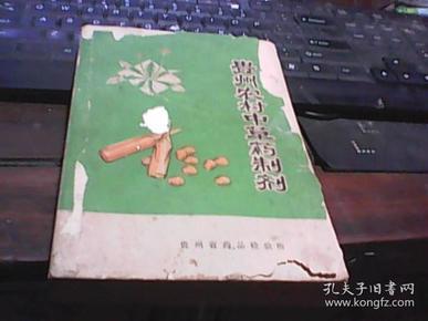 贵州农村中草药制剂