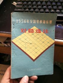 1956年全国象棋锦标赛对局选注
