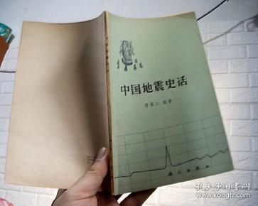 中国地震史话