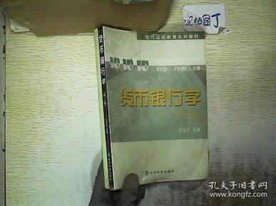 货币银行学(第2版)半开封