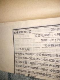 稀见浙江文献!明代笔记   清光绪刻民国九年补刻本孙能传《剡溪漫笔》六卷   刻印精美 包顺丰快递!