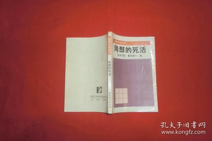 围棋中级丛书:角部的死活  //  【购满100元免运费】