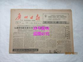 老报纸:广州日报 1987年12月24日 第8816号——省首届民间艺术欢乐节昨晚彩排、祝第一届欢乐节:散读民间艺术宝藏、山水清音