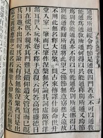 《涅槃经玄义》光绪金陵刻经处木刻本一册全 带原签条 慈光(妙安)藏书
