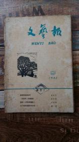 文艺报 1962年第9期(盖叫天:表演和剧本拉手)